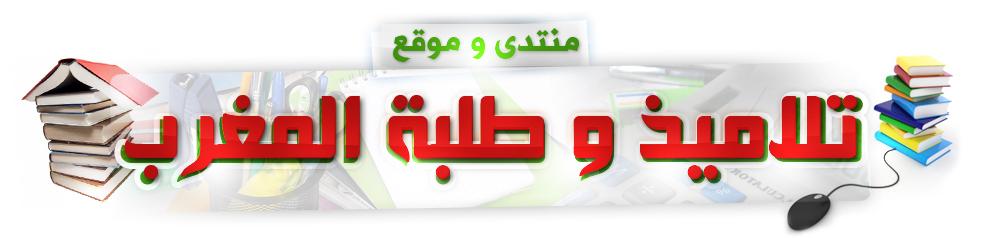 منتدى تلامذة وطلبة المغرب 2014