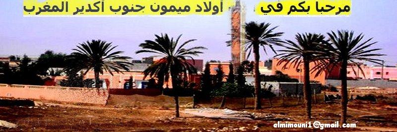 Ouled mimoune Tifnit Sidi Bibi