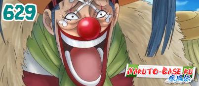 Смотреть One Piece 629 / Ван Пис 629 серия онлайн