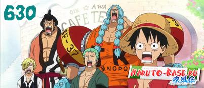 Смотреть One Piece 630 / Ван Пис 630 серия онлайн