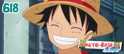 Смотреть One Piece 618 / Ван Пис 618 серия онлайн