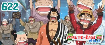 Смотреть One Piece 622 / Ван Пис 622 серия онлайн