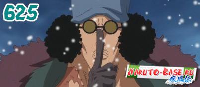 Смотреть One Piece 625 / Ван Пис 625 серия онлайн