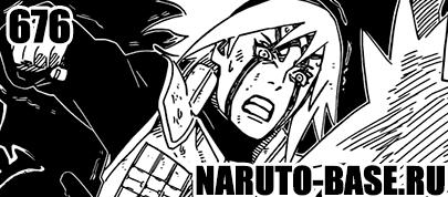 Скачать Манга Наруто 676 / Naruto Manga 676 глава онлайн