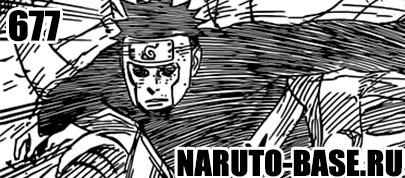 Скачать Манга Наруто 677 / Naruto Manga 677 глава онлайн
