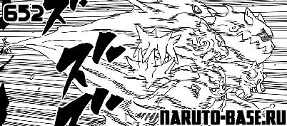 Скачать Манга Наруто 652 / Naruto Manga 652 глава онлайн