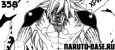 Скачать Манга Fairy Tail 358 / Manga Хвост Феи 358 глава онлайн