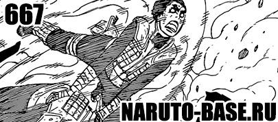 Скачать Манга Наруто 667 / Naruto Manga 667 глава онлайн
