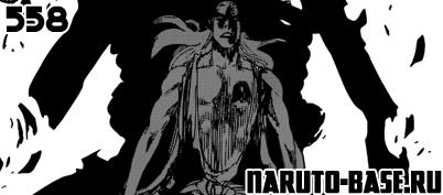 Скачать Манга Блич 558 / Bleach Manga 558 глава онлайн