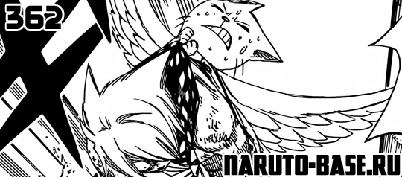 Скачать Манга Fairy Tail 362 / Manga Хвост Феи 362 глава онлайн