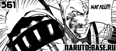 Скачать Манга Блич 561 / Bleach Manga 561 глава онлайн