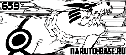 Скачать Манга Наруто 659 / Naruto Manga 659 глава онлайн