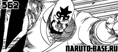 Скачать Манга Блич 562 / Bleach Manga 562 глава онлайн