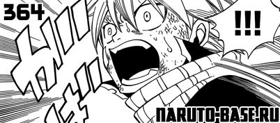 Скачать Манга Fairy Tail 364 / Manga Хвост Феи 364 глава онлайн