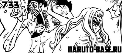 Скачать Манга Ван Пис 733 / One Piece Manga 733 глава онлайн
