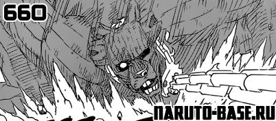 Скачать Манга Наруто 660 / Naruto Manga 660 глава онлайн