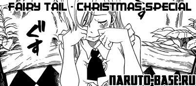 Скачать Fairy Tail Special - Christmas Special глава онлайн