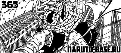 Скачать Манга Fairy Tail 365 / Manga Хвост Феи 365 глава онлайн