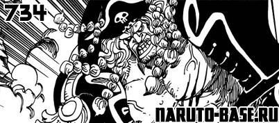 Скачать Манга Ван Пис 734 / One Piece Manga 734 глава онлайн