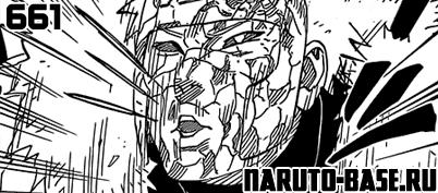 Скачать Манга Наруто 661 / Naruto Manga 661 глава онлайн