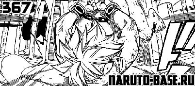Скачать Манга Fairy Tail 367 / Manga Хвост Феи 367 глава онлайн