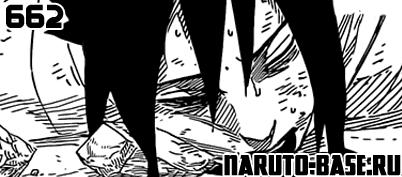 Скачать Манга Наруто 662 / Naruto Manga 662 глава онлайн