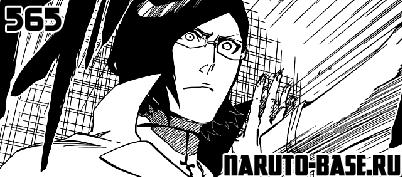 Скачать Манга Блич 565 / Bleach Manga 565 глава онлайн
