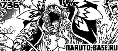 Скачать Манга Ван Пис 736 / One Piece Manga 736 глава онлайн