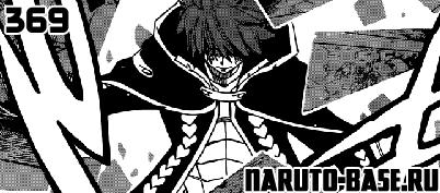 Скачать Манга Fairy Tail 369 / Manga Хвост Феи 369 глава онлайн