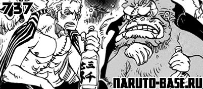 Скачать Манга Ван Пис 737 / One Piece Manga 737 глава онлайн