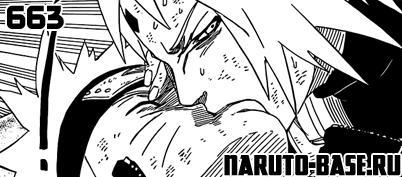 Скачать Манга Наруто 663 / Naruto Manga 663 глава онлайн