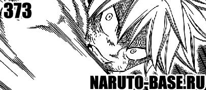 Скачать Манга Fairy Tail 373 / Manga Хвост Феи 373 глава онлайн