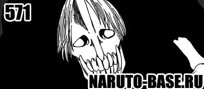 Скачать Манга Блич 571 / Bleach Manga 571 глава онлайн