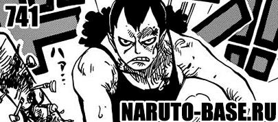 Скачать Манга Ван Пис 741 / One Piece Manga 741 глава онлайн