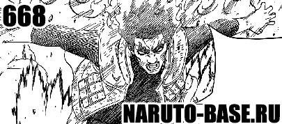 Скачать Манга Наруто 668 / Naruto Manga 668 глава онлайн