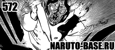 Скачать Манга Блич 572 / Bleach Manga 572 глава онлайн