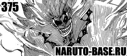 Скачать Манга Fairy Tail 375 / Manga Хвост Феи 375 глава онлайн