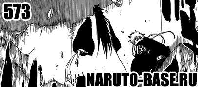 Скачать Манга Блич 573 / Bleach Manga 573 глава онлайн