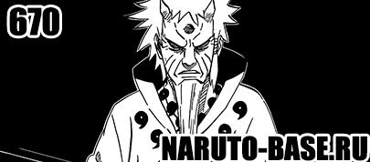 Скачать Манга Наруто 670 / Naruto Manga 670 глава онлайн