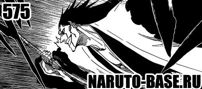 Скачать Манга Блич 575 / Bleach Manga 575 глава онлайн