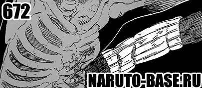 Скачать Манга Наруто 672 / Naruto Manga 672 глава онлайн