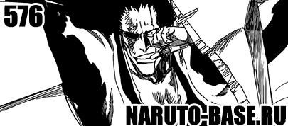 Скачать Манга Блич 576 / Bleach Manga 576 глава онлайн