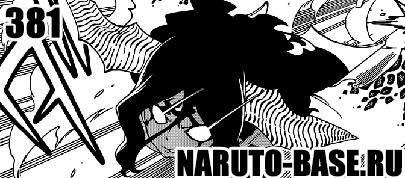 Скачать Манга Fairy Tail 381 / Manga Хвост Феи 381 глава онлайн