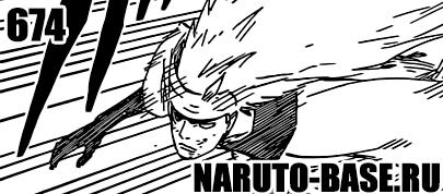 Скачать Манга Наруто 674 / Naruto Manga 674 глава онлайн