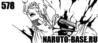 Скачать Манга Блич 578 / Bleach Manga 578 глава онлайн