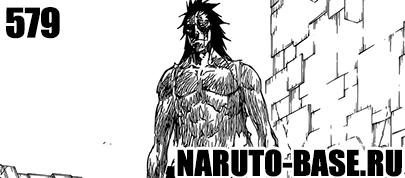 Скачать Манга Блич 579 / Bleach Manga 579 глава онлайн
