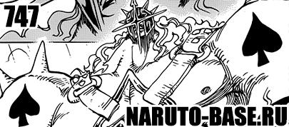 Скачать Манга Ван Пис 747 / One Piece Manga 747 глава онлайн