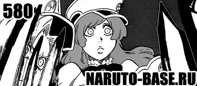 Скачать Манга Блич 580 / Bleach Manga 580 глава онлайн