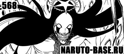 Скачать Манга Блич 568 / Bleach Manga 568 глава онлайн