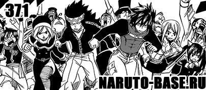 Скачать Манга Fairy Tail 371 / Manga Хвост Феи 371 глава онлайн